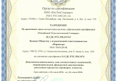 Разрешение-ИСО-001