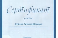 Сертификат-участия-в-форуме-001