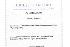 Свидельство-о-регистрации-программы-ЭВМ-001